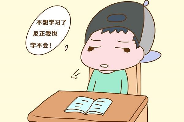 孩子厌学不爱学习怎么办