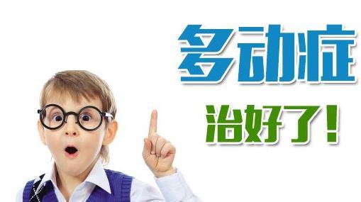 <a href=/ertongduodong/ target=_blank class=infotextkey>儿童多动症</a>