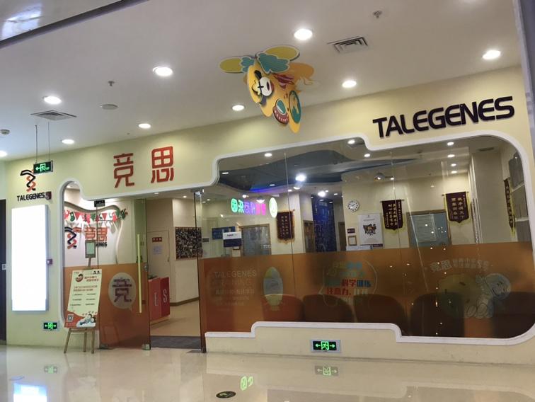 东莞竞思教育训练中心环境