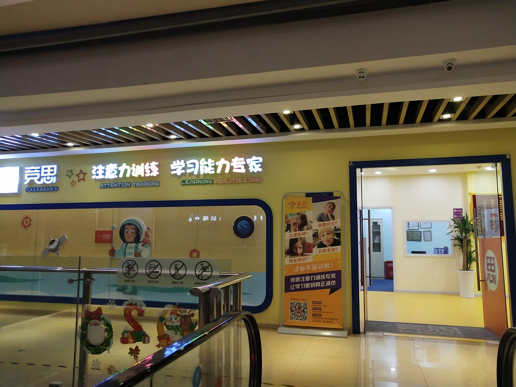 武汉竞思教育训练中心环境