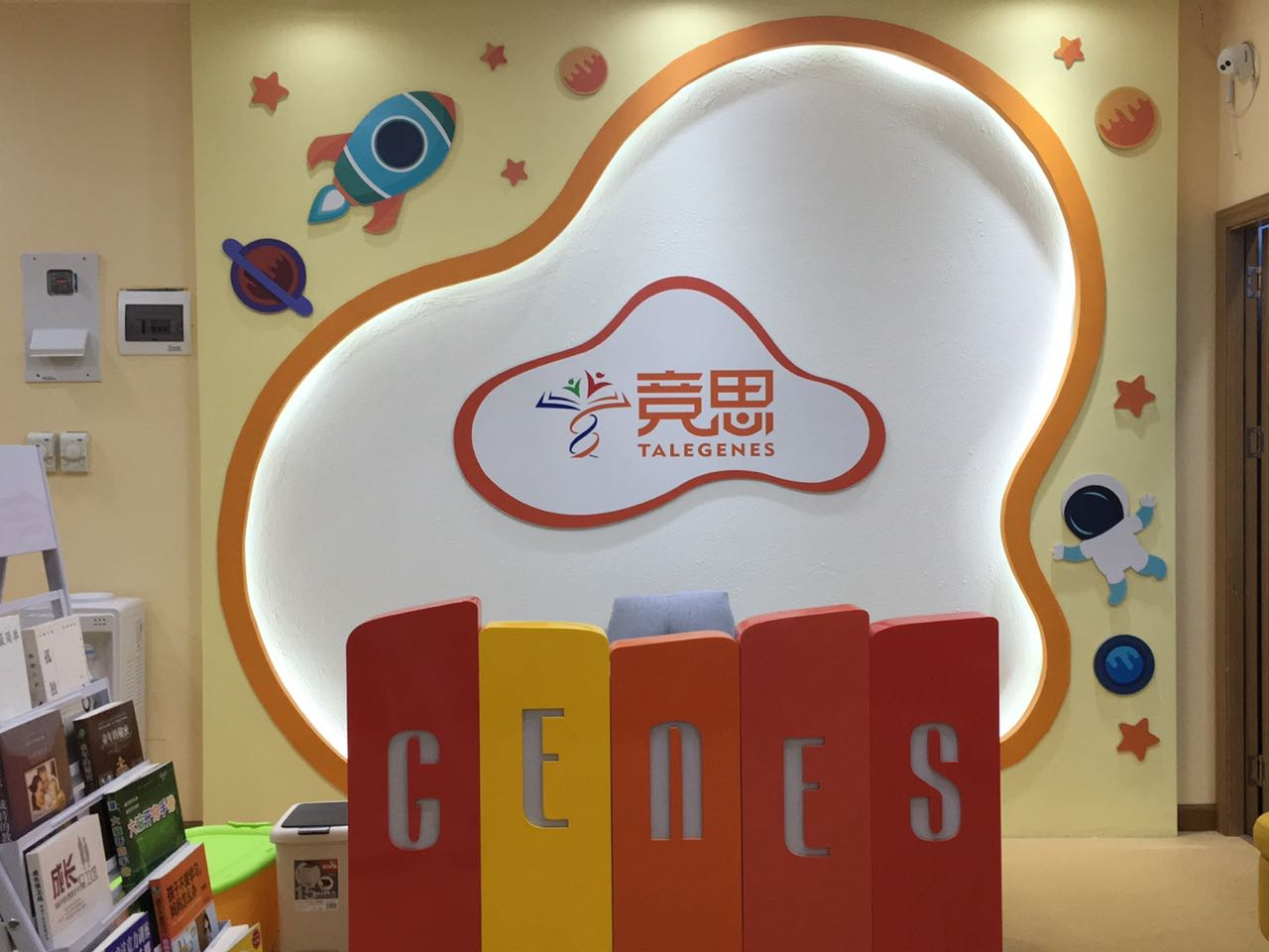 广州竞思教育番禺中心