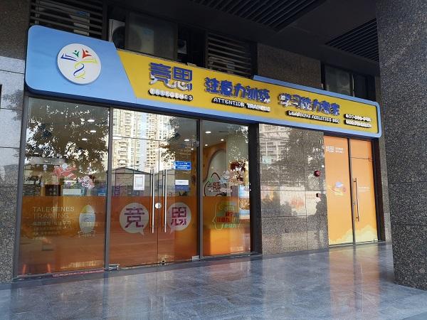深圳竞思教育宝安中心环境