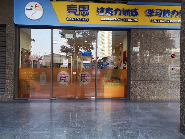 深圳竞思教育宝安中心