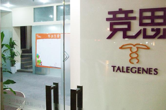 上海竞思教育东方路中心