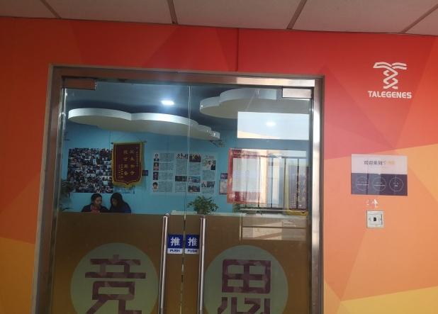 北京竞思教育上地中心