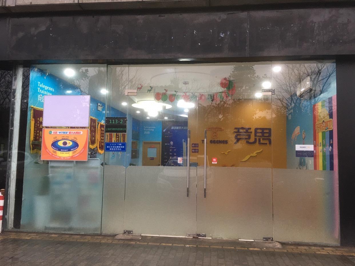 上海竞思教育隆德路中心