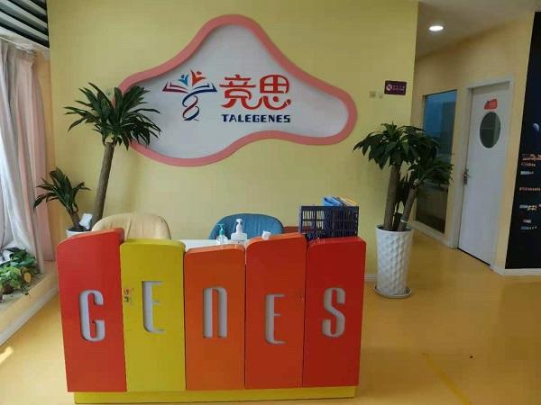 杭州竞思教育紫金港中心
