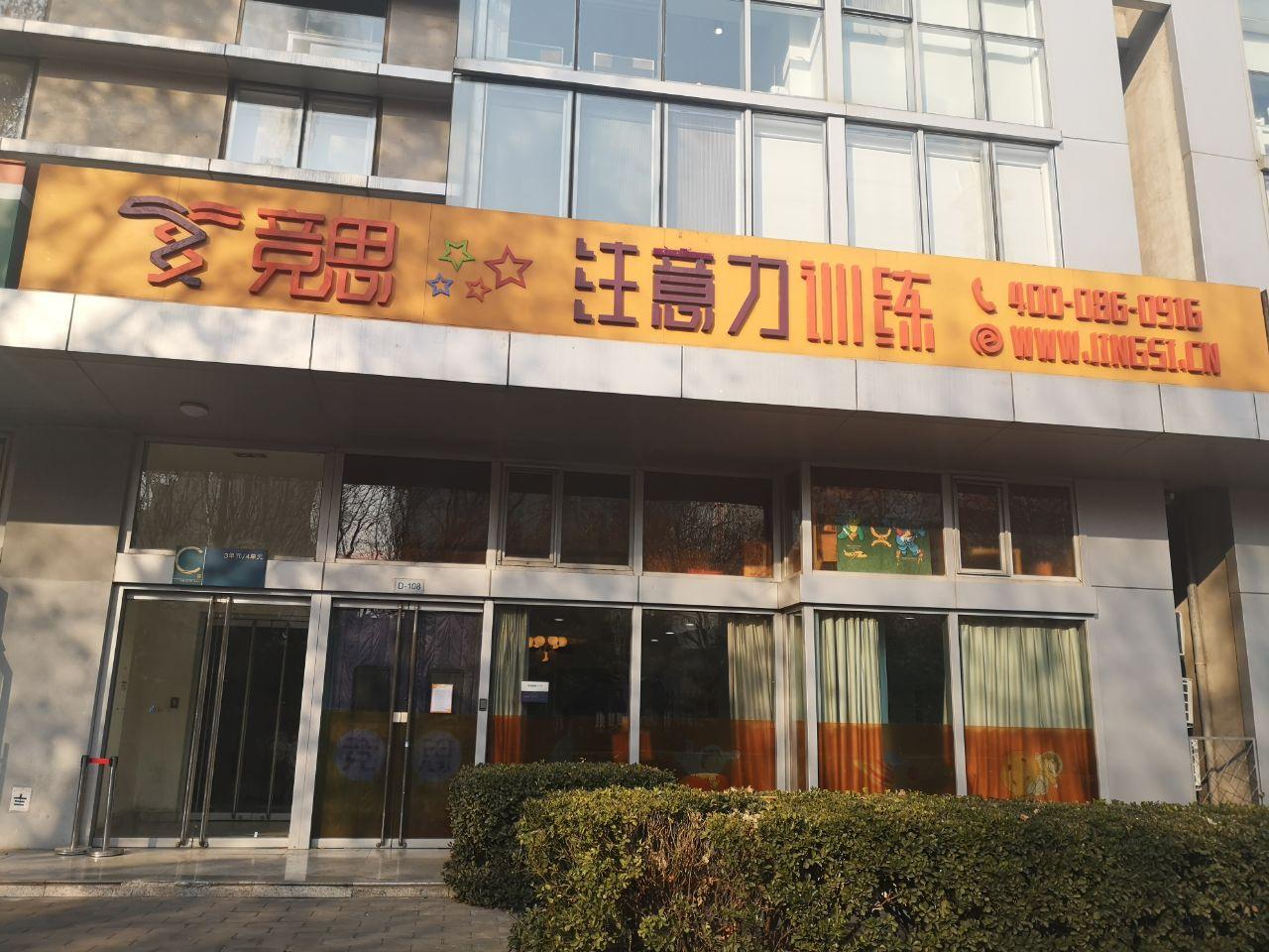 北京竞思教育知春路中心
