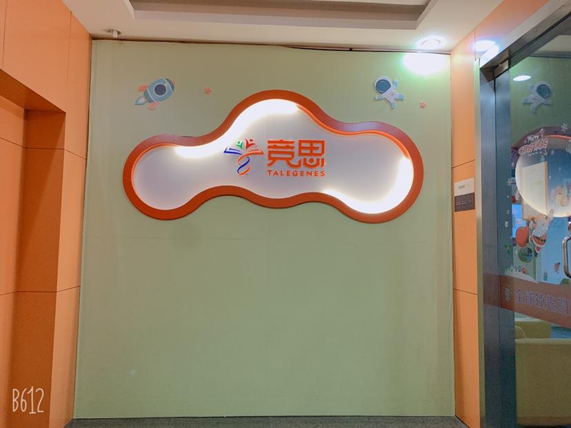 上海竞思教育虹口中心