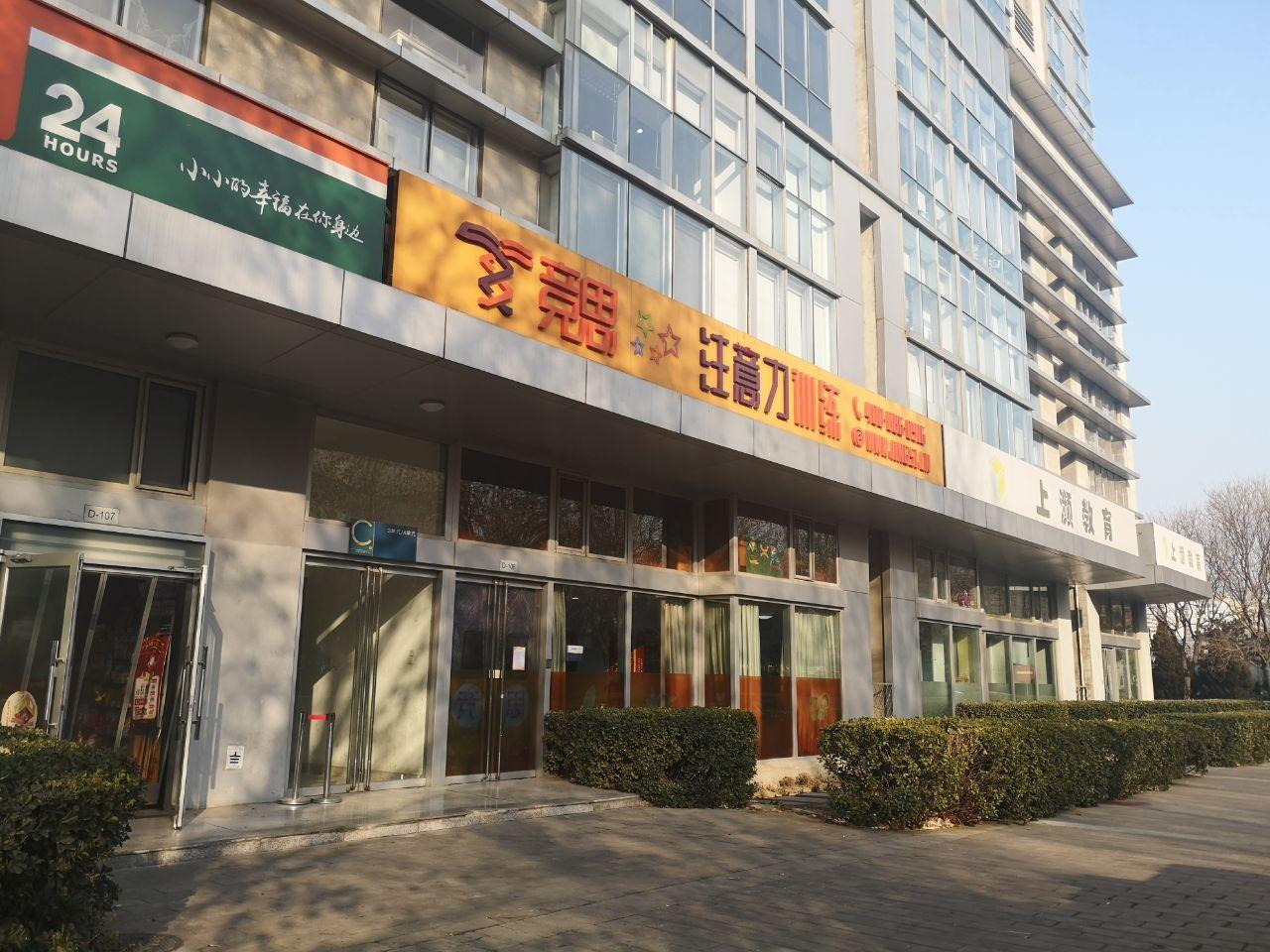 北京竞思教育知春路中心环境