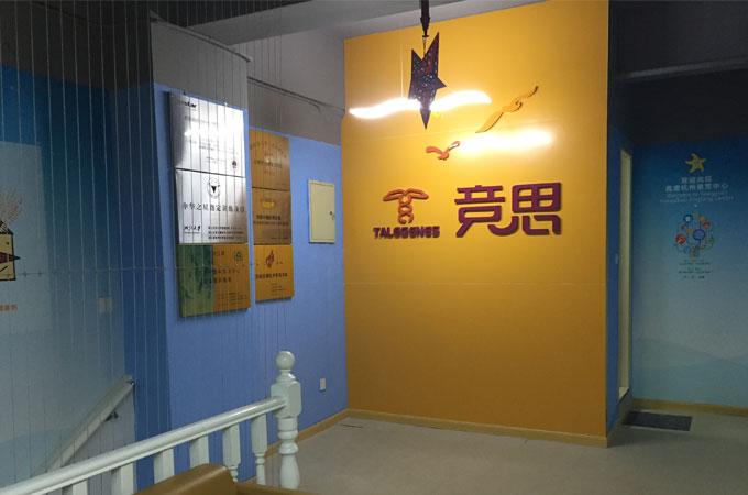 杭州竞思教育景芳中心