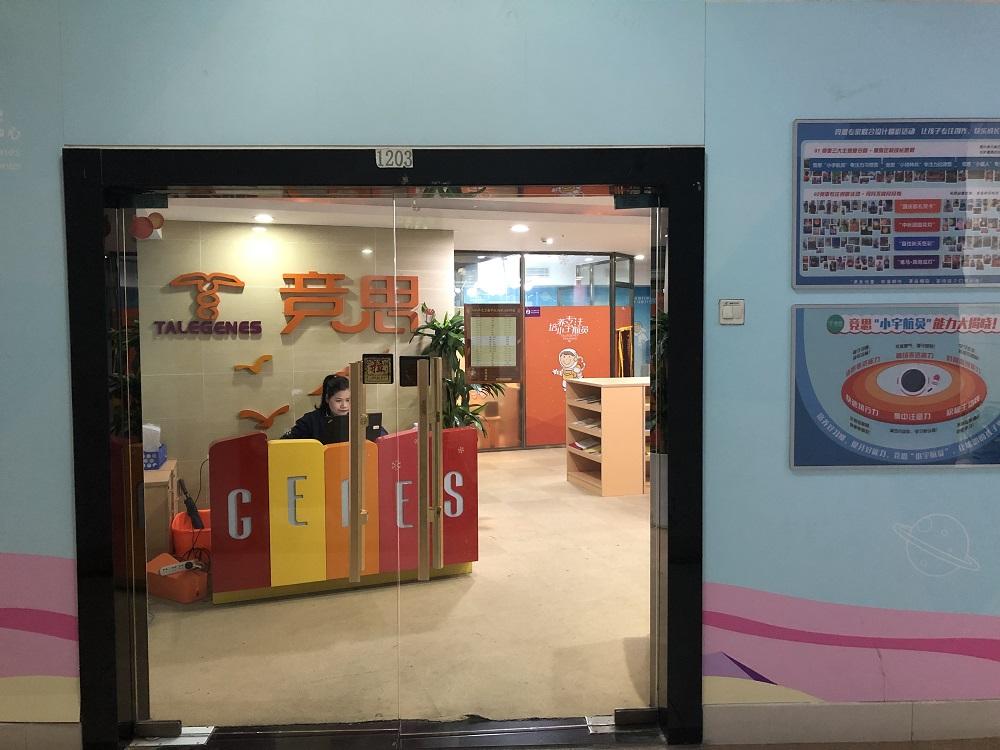 长沙竞思教育五一大道中心