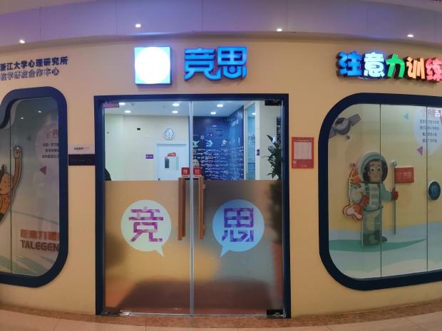 广州竞思注意力番禺训练中心