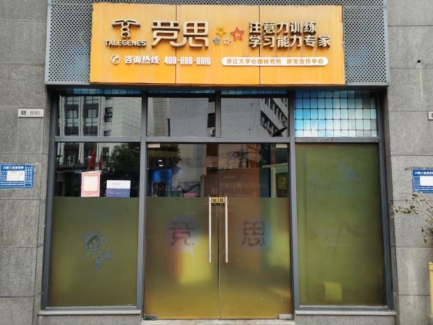 重庆竞思教育观音桥训练中心