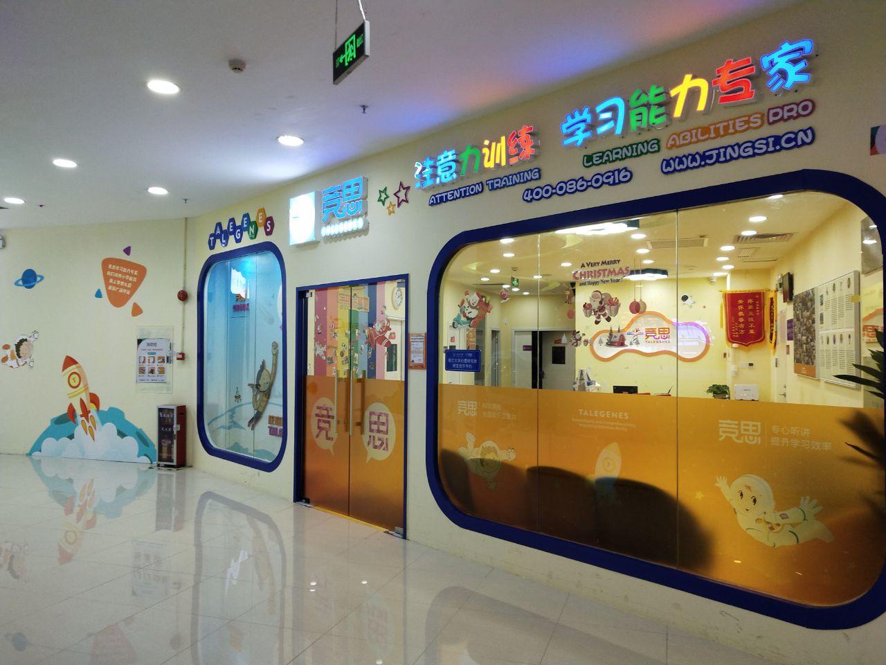 广州竞思注意力训练珠江新城中心