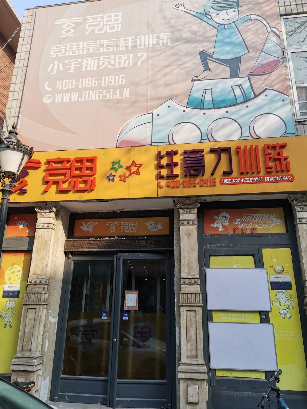 天津竞思教育小白楼中心