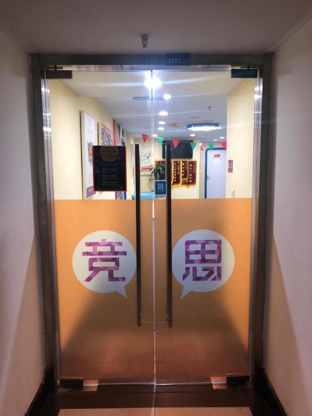 南京竞思教育南大中心环境