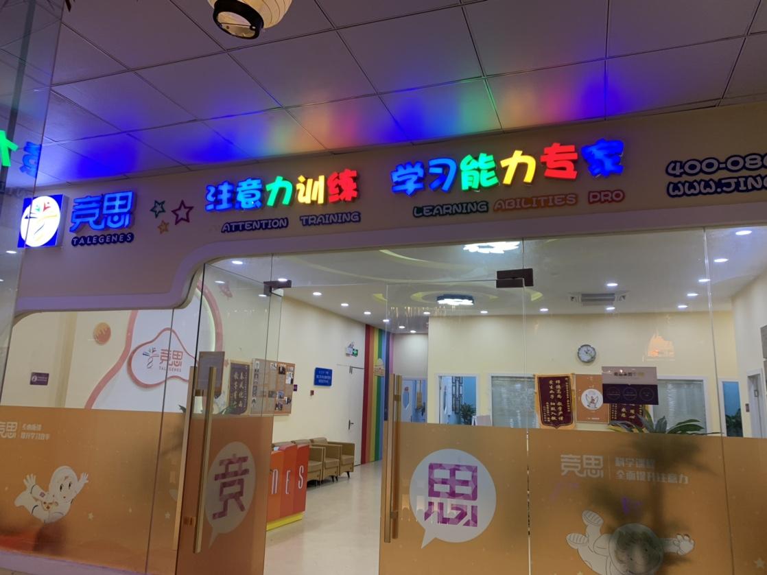 宁波竞思教育鄞州中心