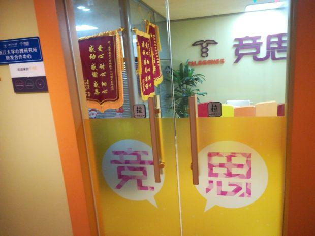 苏州竞思教育广济南路中心