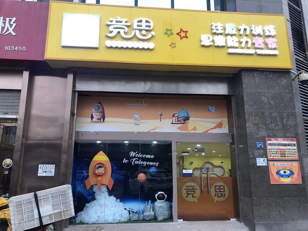武汉竞思教育黄浦路中心