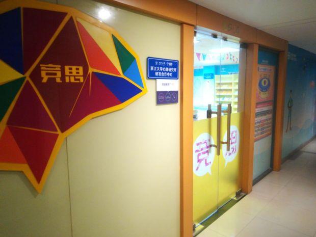 苏州竟思教育广济南路中心环境