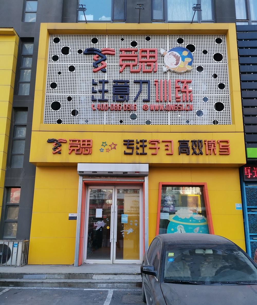 沈阳竞思教育培训学校