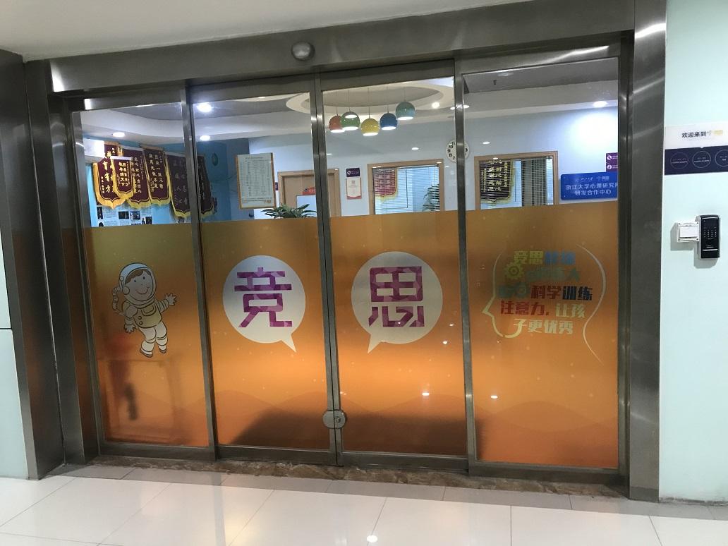 重庆竞思教育训练中心