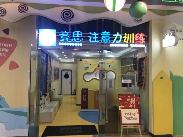 青岛竞思教育CBD万达中心
