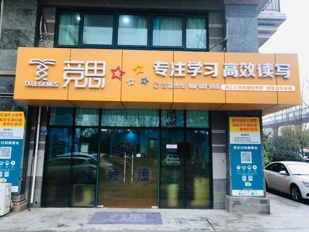 南京竞思教育训练中心