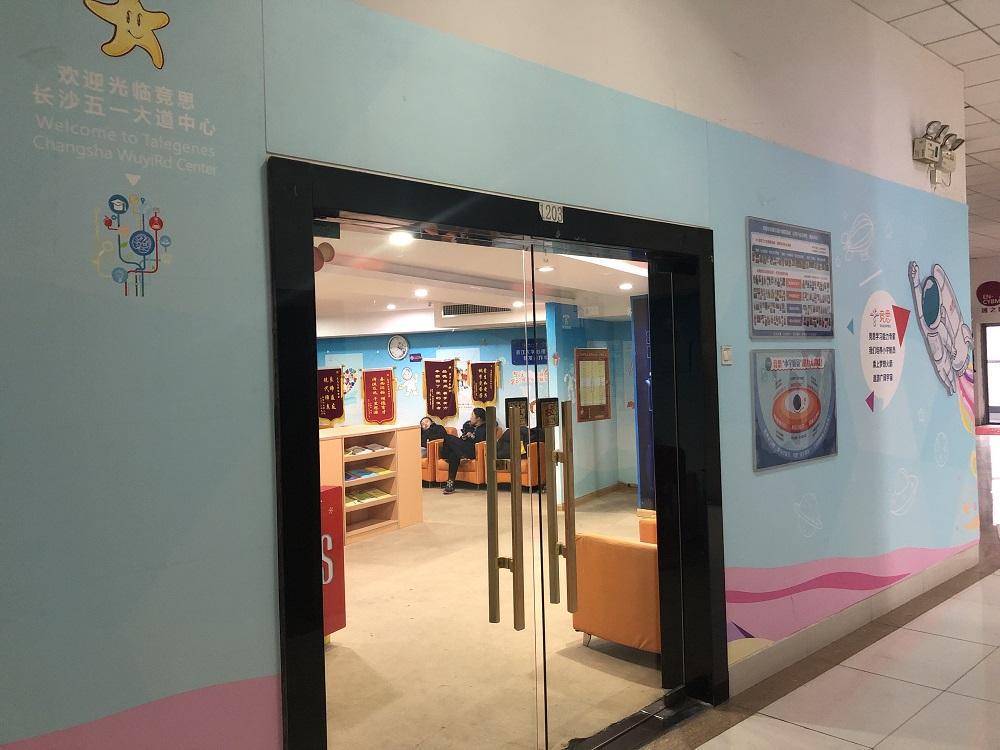 长沙竞思教育训练中心