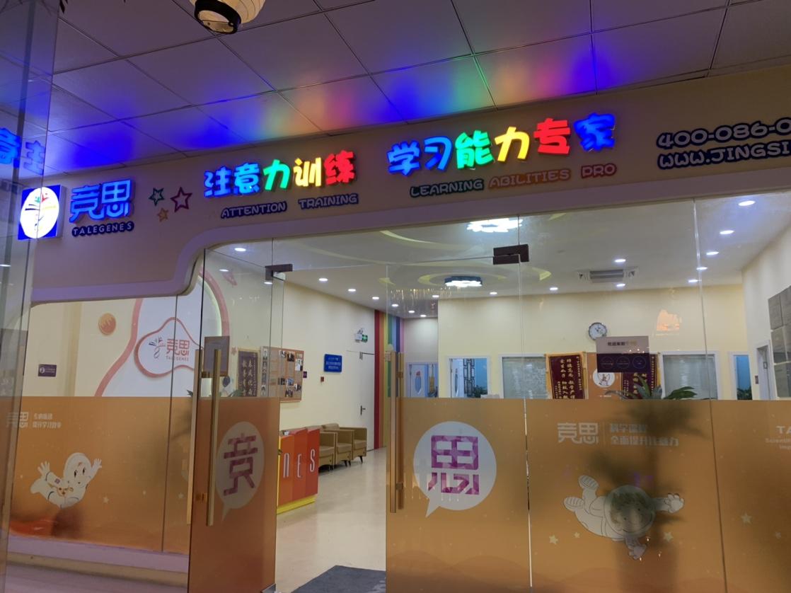 宁波竞思教育训练中心
