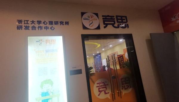 宁波竞思注意力训练中心