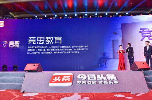 上海竞思教育2017年度影响力品牌颁奖现场