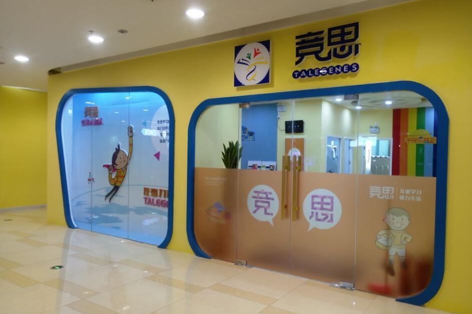 上海竞思教育注意力训练暑假班