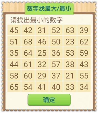 <a href=/zhuyili/714.html target=_blank class=infotextkey>舒尔特注意力训练</a>表格
