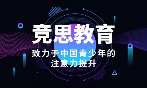 上海注意力训练机构哪家好