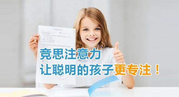 广州<a href=/kecheng/ target=_blank class=infotextkey>竞思注意力训练</a>